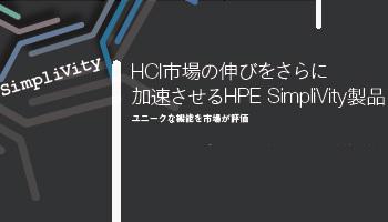 simplivity hci市場の伸びをさらに 加速させるhpe simplivity製品 週刊bcn
