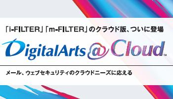 デジタルアーツ 「i-FILTER」「m-FILTER」のクラウド版、ついに登場 DigitalArts@Cloud メール、ウェブ ...