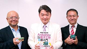 新入社員のIoT教育に 「SoC検定試験 for Arduino」がスタート――日本SoC技術者育成協会 - 週刊BCN+